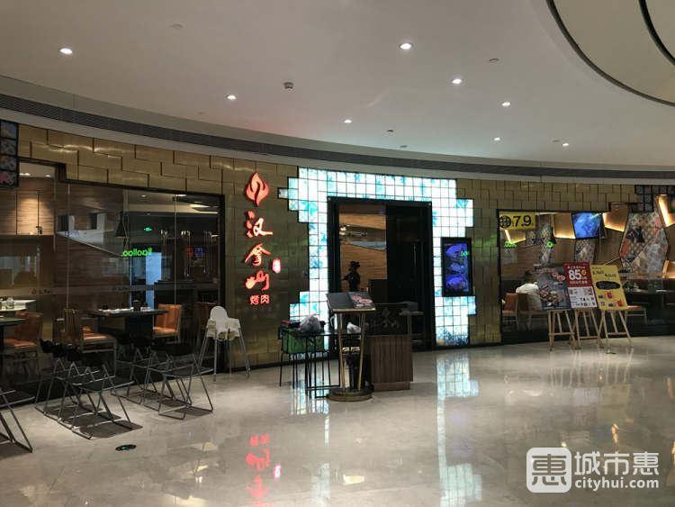 汉拿山加盟电话_【汉拿山】怎么样,地址,电话,价格,点评-广州韩国料理推荐-城市惠