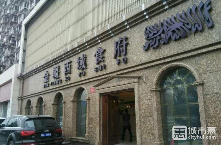 李家大院食府菜单_【北京新疆菜馆排名】2020北京最佳新疆菜馆排行榜推荐TOP10-城市惠